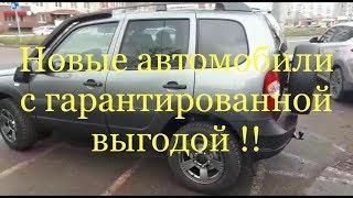 Из Инзы и Астрахани в Купи Ладу Тольятти за новыми авто
