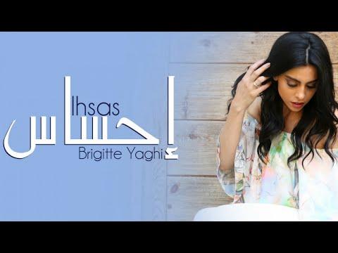 DJ Youcef Ft. Brigitte Yaghi - ihsas / بريجيت ياغي - إحساس - Jadid 2017 جديد - روعة ' اجمل اغنية !