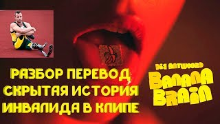 [ИК] РАЗБОР ПЕРЕВОД И ОБЪЯСНЕНИЯ - Die Antwoord - Banana Brains