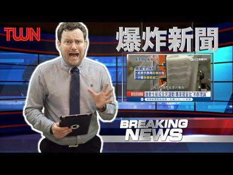 爆炸新聞! BREAKING TAIWAN NEWS