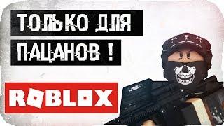 Только для ПАЦАНОВ РОБЛОКС тайкун FANTOM FORCES  ● Братыня и ROBLOX