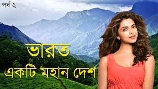 Amazing Facts About India You Don't Know // India Facts in Bengali // Amazing India
