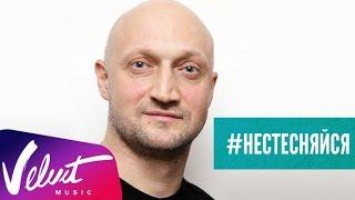 #нестесняйся: Гоша Куценко