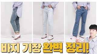 남자 바지 기장 완벽정리 (feat.체형별,셀럽스타일)