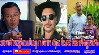 khan sovan - talking about Cambodia Politics - Cambodia Hot News Today, Khmer Hot News
