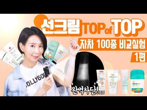 선크림 100종 TOP OF TOP은? 성분, 지속력, 사용감 피부타입별 비교 by 디렉터파이