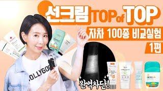 (*Eng) 선크림 100종 TOP OF TOP은? 성…
