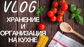 VLOG:Организация и хранение на кухне.Рецепт супа с колбасного сыра.Покупки продуктов(3.11.18)