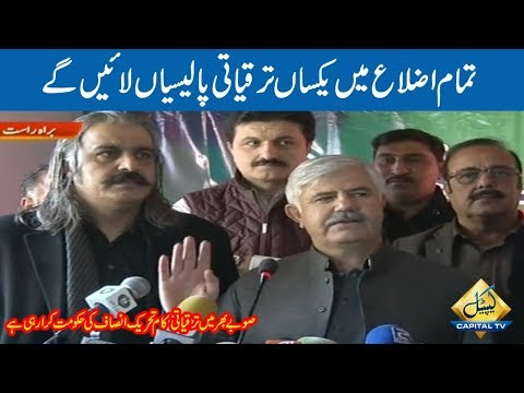 Will bring similar development policies for all districts | CM KPK Mehmood Khan Media Talk