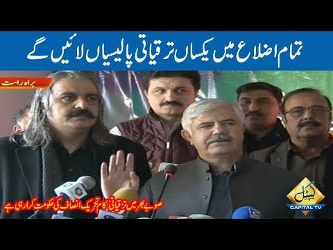 mahmood khan achakzai Latest Talk Shows and Vlogs Videos