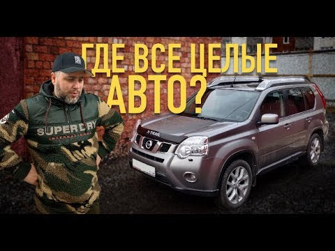 Все все битые! Nissan X-Trail T31 за 850тр
