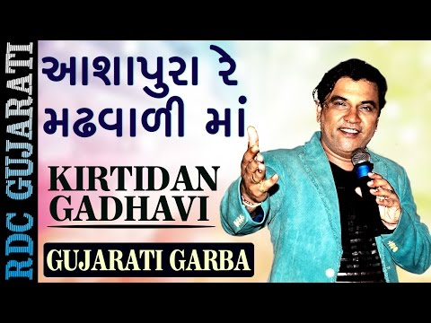 KIRTIDAN GADHAVI SONG 2016   આશાપુરા રે મઢવાળી માં   VIDEO SONG   Popular Gujarati Garba