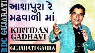 KIRTIDAN GADHAVI SONG 2016 | આશાપુરા રે મઢવાળી માં | VIDEO SONG | Popular Gujarati Garba