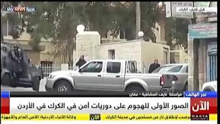 بالفيديو.. اللقطات الأولى للهجوم على دوريات الأمن في الكرك بالأردن