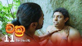 Chakra   Episode 11 - (2021-09-19)   ITN Thumbnail