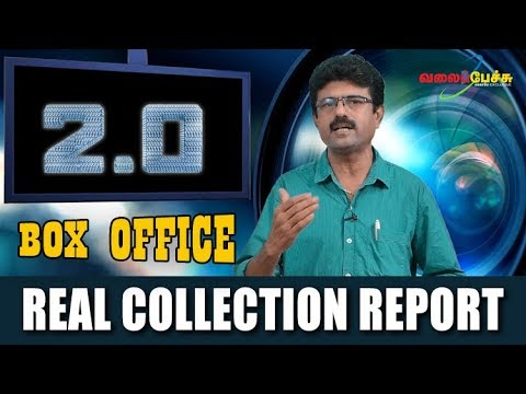 2 Point 0 | 2 பாயிண்ட் ஓ | Real Collection Report | #459 | Valai Pechu