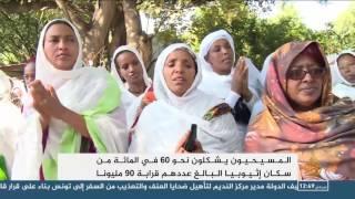 الكنيسة تحافظ على مكانتها الروحية في إثيوبيا
