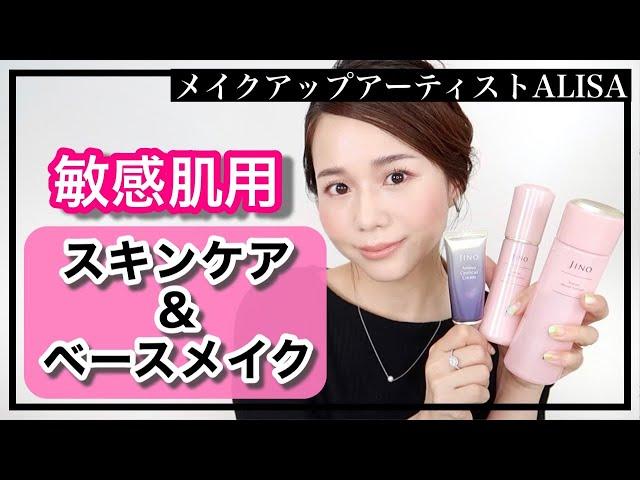 【敏感肌】肌に優しいスキンケア&ベースメイク法【おすすめアイテムも紹介】