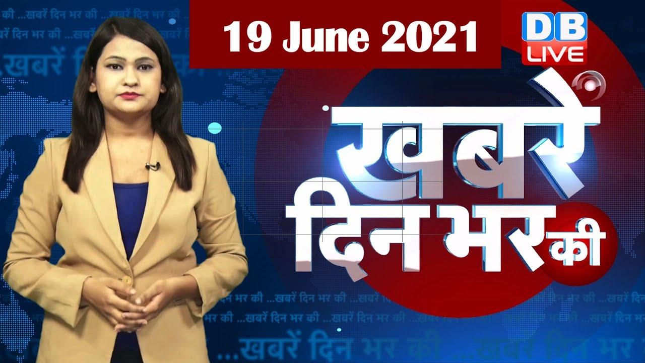 din bhar ki khabar | news of the day, hindi news india |top news | latest news | UP Politics #DBLIVE