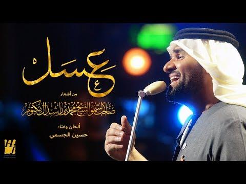 حسين الجسمي - عسل (حصرياً) | 2018