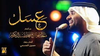 بالفيديو- حسين الجسمي يطرح أحدث أغانيه