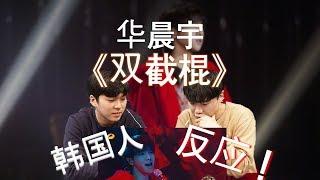 外國人看華晨宇《雙截棍》 LIVE 反應 REACTION!【歌手2018】