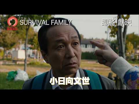 求生走佬Family (Survival Family)電影預告