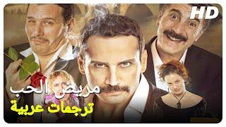 مريض الحب   فيلم تركي عائلي الحلقة كاملة (مترجمة بالعربية)