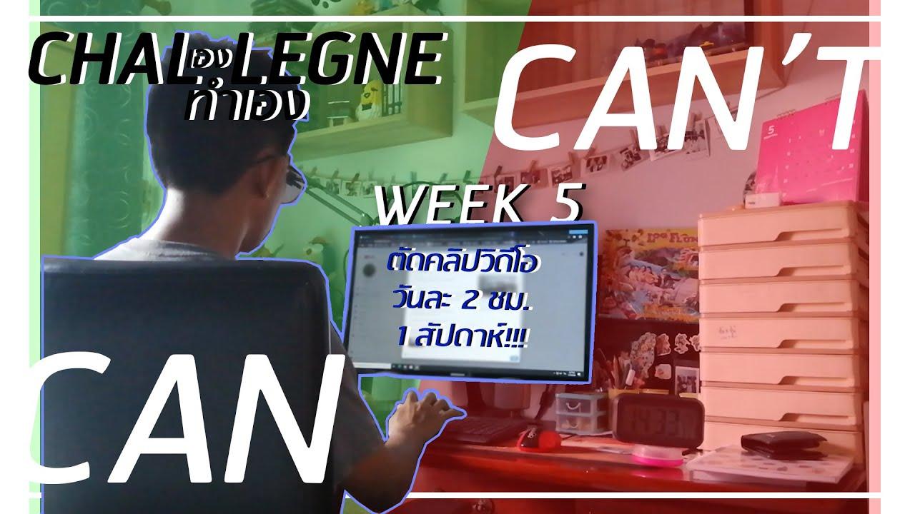Challengeเองทำเอง WEEK 5 : ตัดคลิปวันละ 2 ชั่วโมง!!!
