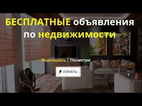 Недвижимость Киров и область. Бесплатные объявления.