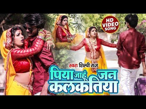 #Video | पिया जाहू जन कलकतिया | Shilpi Raj | Piya Jahu Jan Kalkatiya | Bhojpuri Hit Song 2021