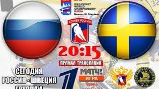Россия - Швеция [NHL 16] Чемпионат Мира по Хоккею 2016(Прогноз на матч ЧМ по хоккею 2016 Russia - Sweden. Подпишись на канал - https://www.youtube.com/user/Vo..., 2016-05-17T17:02:16.000Z)
