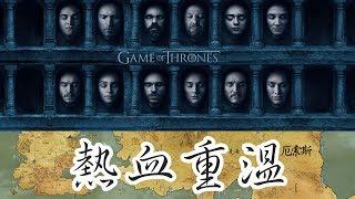 【權力的遊戲】 Game of Thrones 第七季 事前熱身(附有大戰略地圖) thumbnail