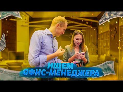 Видео вакансия. Рекрутмент 2. 0. Якуба. Красноярск