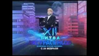 """XII сезон международной """"Битвы экстрасенсов"""""""