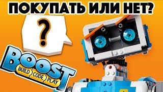 lego Boost  стоит ли покупать или нет? Обзор на русском языке