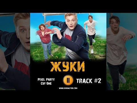 Сериал ЖУКИ музыка OST 2 Pixel Party - Cut One Вячеслав Чепурченко