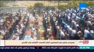 بالورقة والقلم - مسيحي يصلي مع المسلمين أمام المسجد الأقصى فى القدس