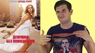 """""""Девушка без комплексов"""" - обзор фильма"""