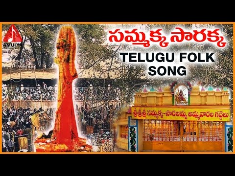 Medaram Sammakka Sarakka Special | Sammakka Sarakka Telugu Song | Telugu Folk Songs