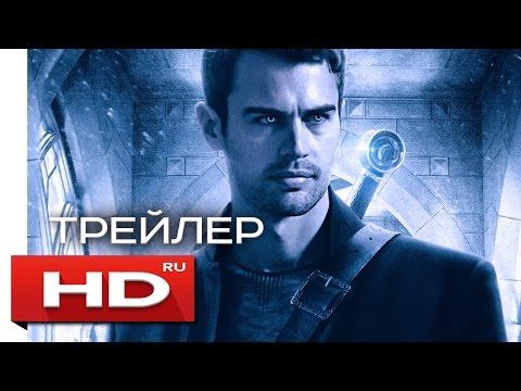 Другой мир: Войны крови - Русский Трейлер 3 (2016) Тео Джеймс