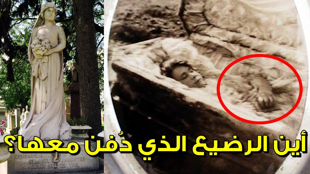 لغز العروس التي فتحوا قبرها بعد 6 سنوات وكانت المفاجأة...!