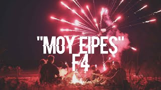 FANTASTIC4 - MOY EIPES (Official Video Clip)