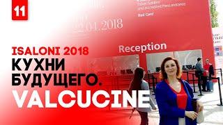 Кухни будущего. Valcucine. iSaloni 2018.