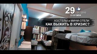видео официальные мини отели