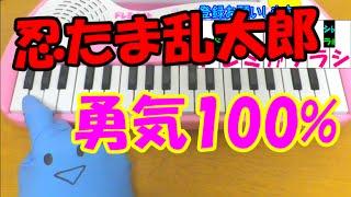 光GENJIやYa-Ya-yahが歌っている『忍たま乱太郎』主題歌【勇気100%】が...
