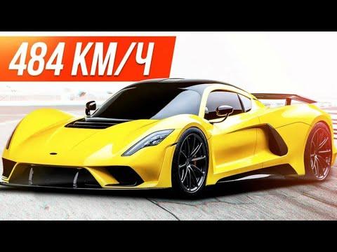 5 Самых Быстрых Автомобилей в мире 2020 года