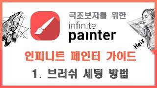 쌩초보자를 위한 인피니트 페인터(Infinite Painter) 강좌(1) / 브러쉬 세팅 방법