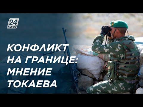 К.Токаев прокомментировал конфликт на кыргызско-таджикской границе