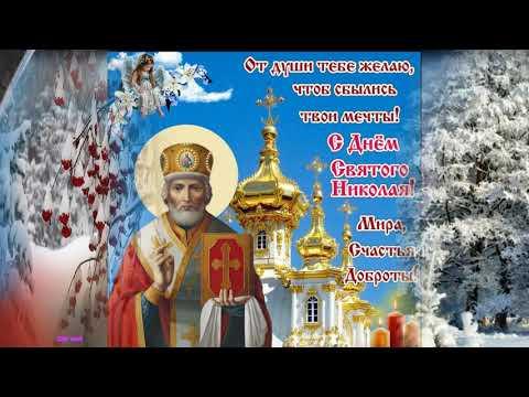 С Днём Святого Николая Чудотворца! 19 декабря